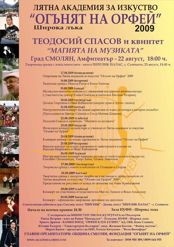 Афиш - Огънят на Орфей 2009 - 2