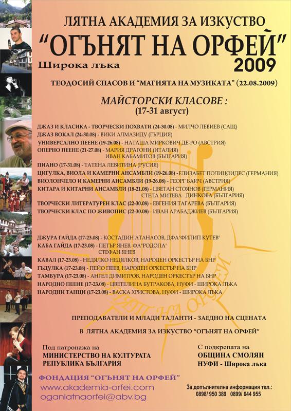 Афиш - Огънят на Орфей 2009