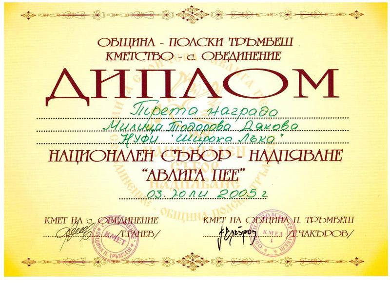 Милица Дякова - Авлига Пее 2005