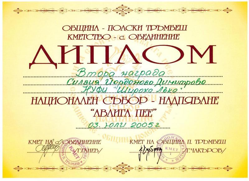 Силвия Димитрова - Авлига Пее 2005