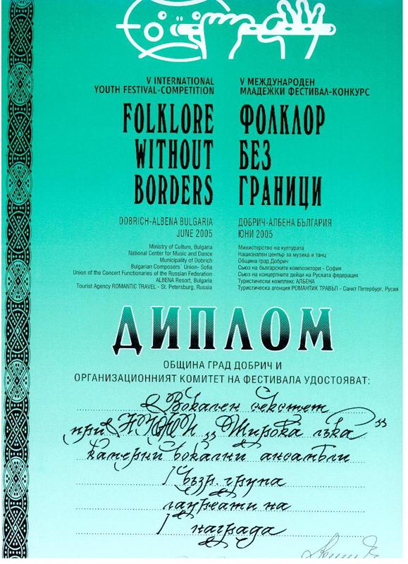 Вокален Секстет - Фолклор без граници 2005