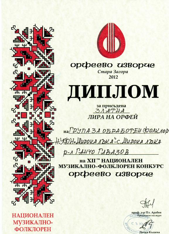 Група за Обработен Фолклор - Орфеево Изворче 2012