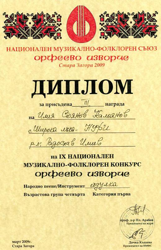 Илия Калоянов - Орфеево Изворче 2008