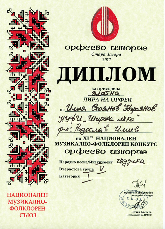 Илия Караянов - Орфеево Изворче 2011