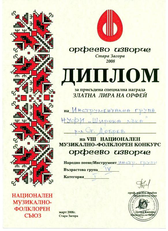 Инструментална група - Орфеево Изворче 2008