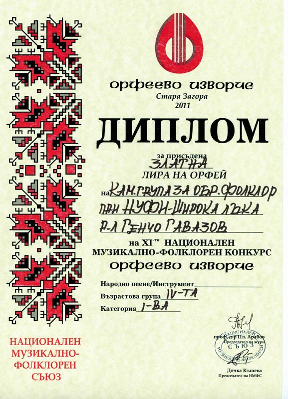 Камерна Група - Орфеево Изворче 2011