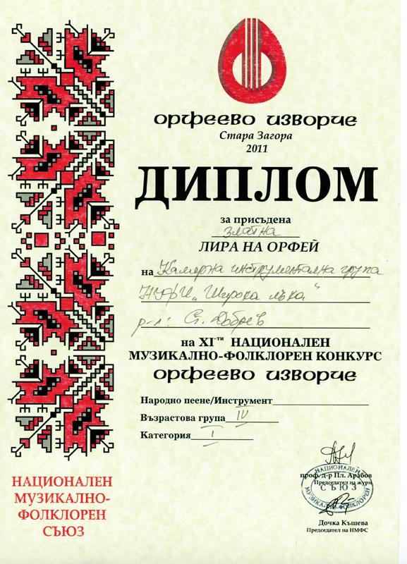 Камерна Инструментална Група - Орфеево Изворче 2011