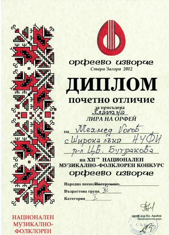 Мехмед Гогов - Орфеево Изворче 2012