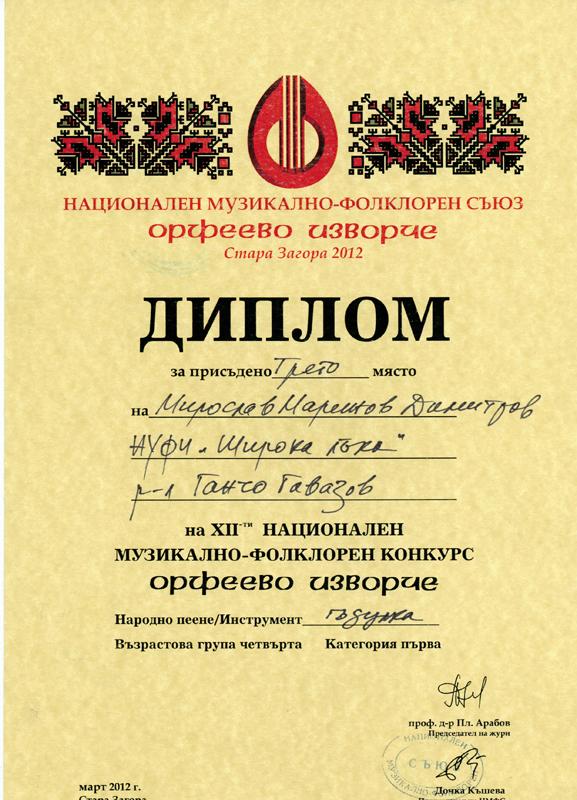 Мирослав Димитров - Орфеево Изворче 2012