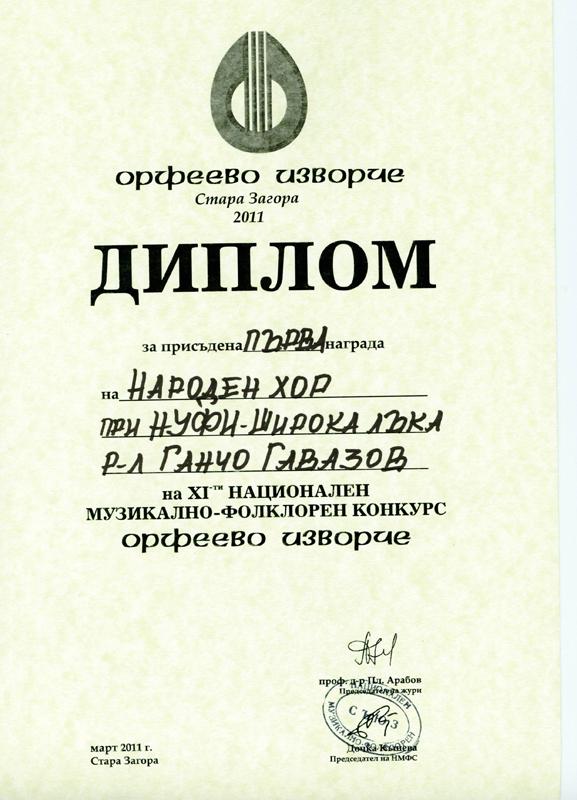 Народен хор - Орфеево Изворче 2011
