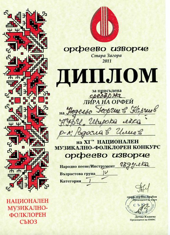 Недельо Кършев - Орфеево Изворче 2011