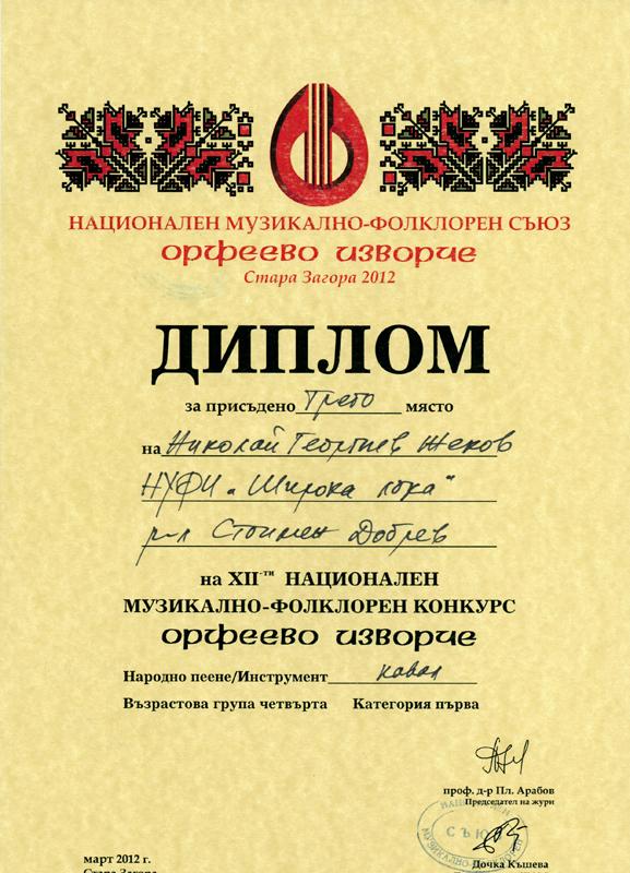Николай Жеков - Орфеево Изворче 2012