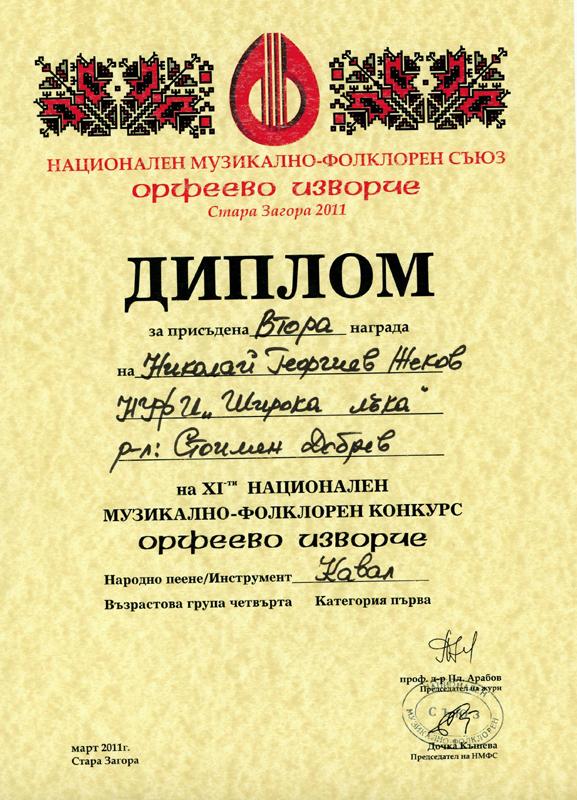 Николай Жеков - Орфеево Изворче 2011
