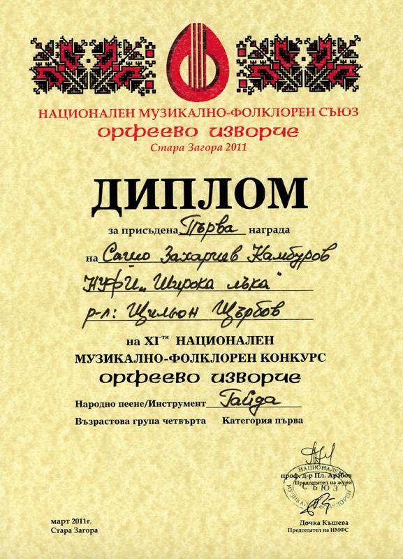 Сашо Камбуров - Орфеево Изворче 2011