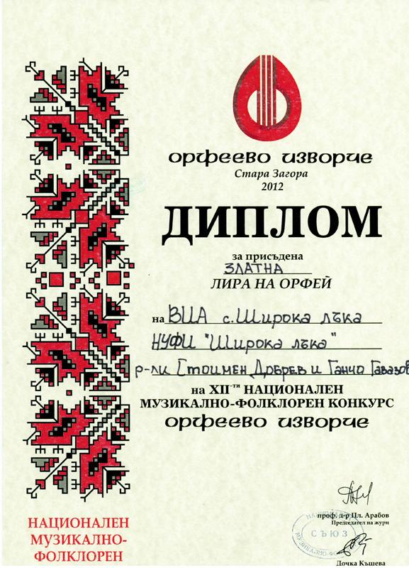 Вокално Инструментален Ансамбъл - Орфеево Изворче 2012