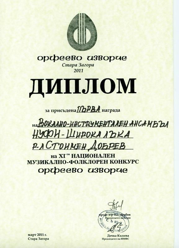 Вокално Инструментален Ансамбъл - Орфеево Изворче 2011