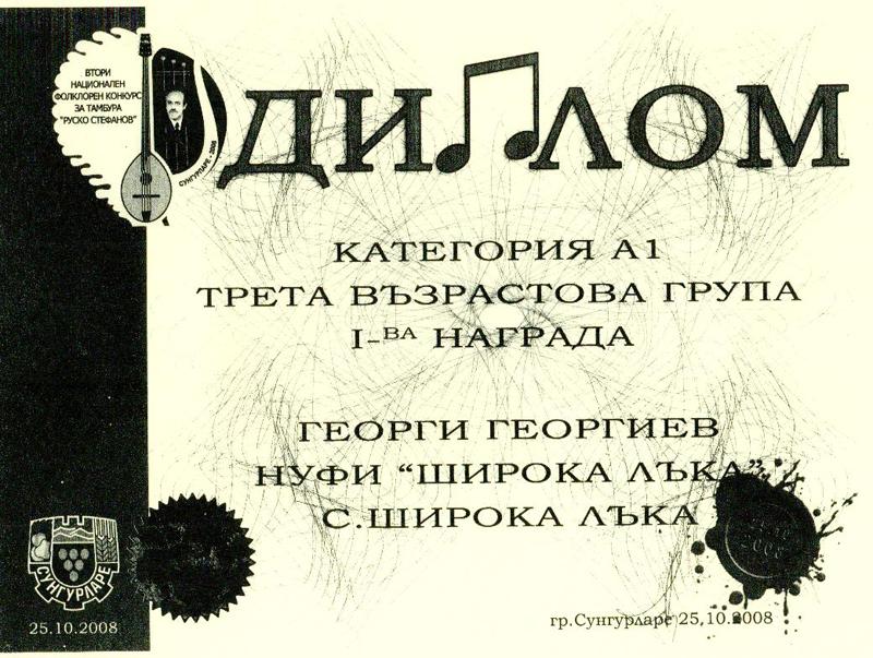 Георги Георгиев - Фолклорен Конкурс за Тамбура 2008