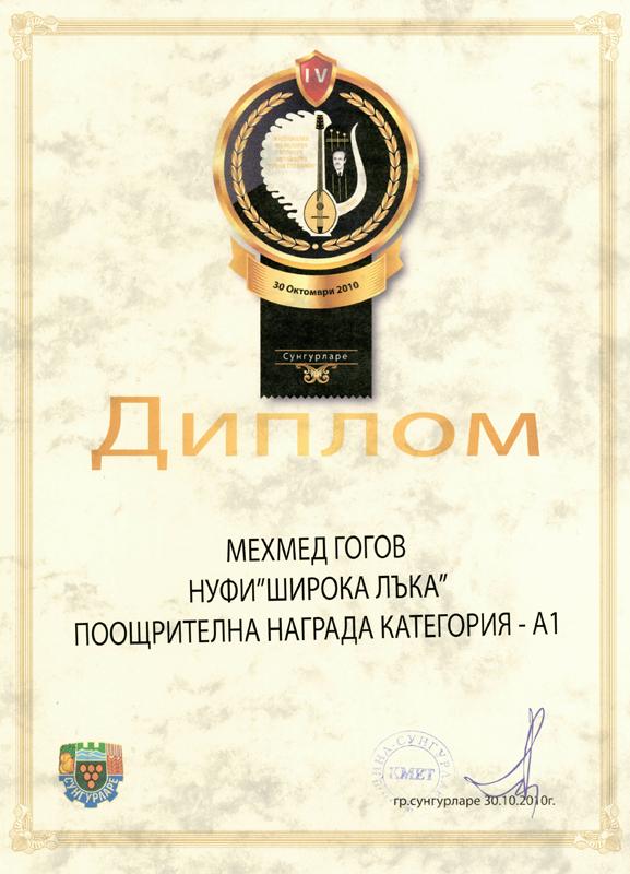 Мехмед Гогов - Фолклорен Конкурс за Тамбура 2010