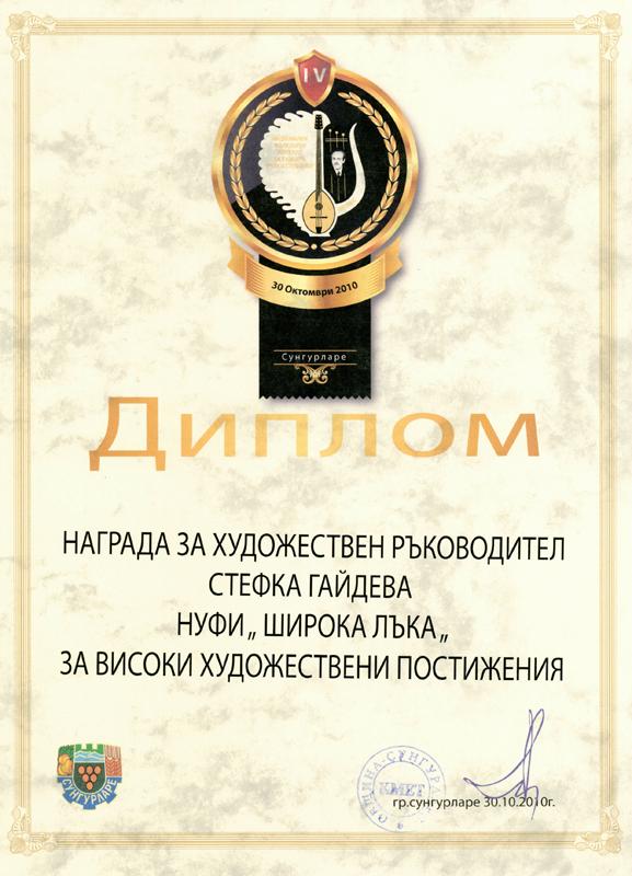 Стефка Гайдева - Фолклорен Конкурс за Тамбура 2010