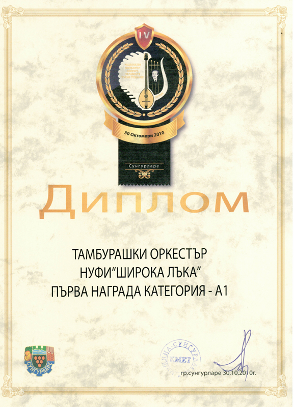 Тамбурашки оркестър - Фолклорен Конкурс за Тамбура 2010