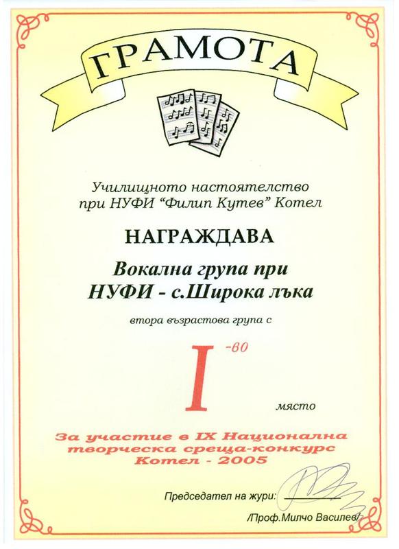 Вокална Група - 9та Национална творческа среща-конкурс Котел 2005