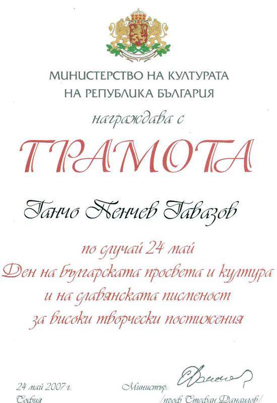 Ганчо Гавазов - Министерство на Културата