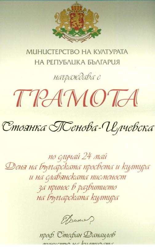Стоянка Илчевска - Министерство на Културата