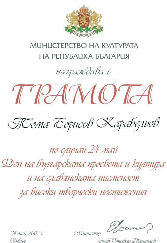 Тома Карабельов - Министерство на Културата