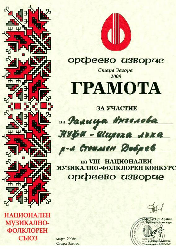 Ралица Ангелова - Орфеево изворче 2008