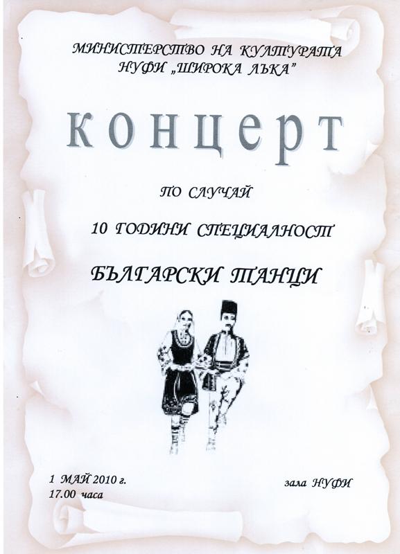 Покана - 10 години специалност Български Танци 2010 - 1