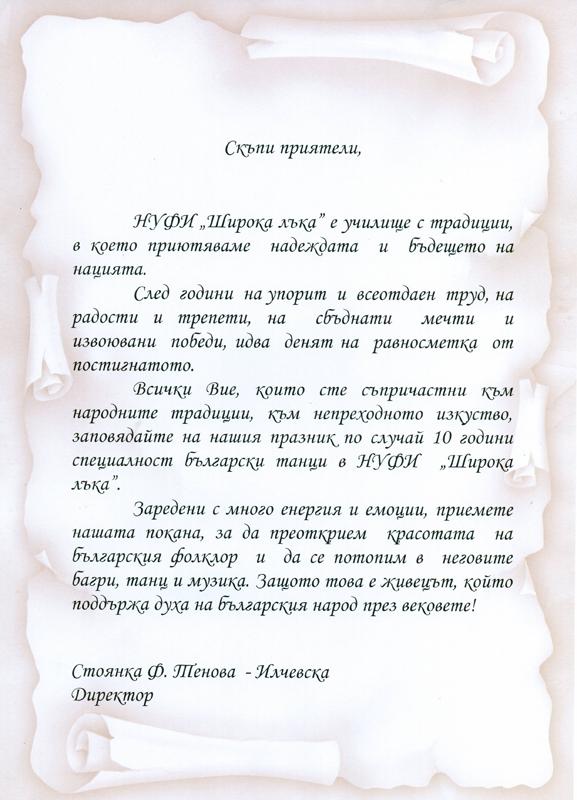 Покана - 10 години специалност Български Танци 2010