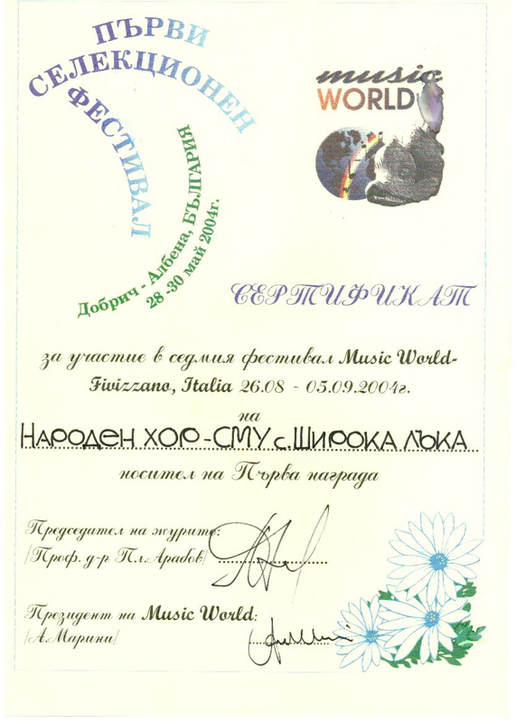 Сертификат - Национален Хор - Music World 2004, Italy