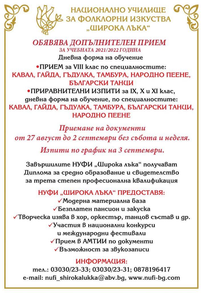 """НУФИ """"Широка лъка"""" обявява допълнителeн прием за учебната 2021-2022 година"""